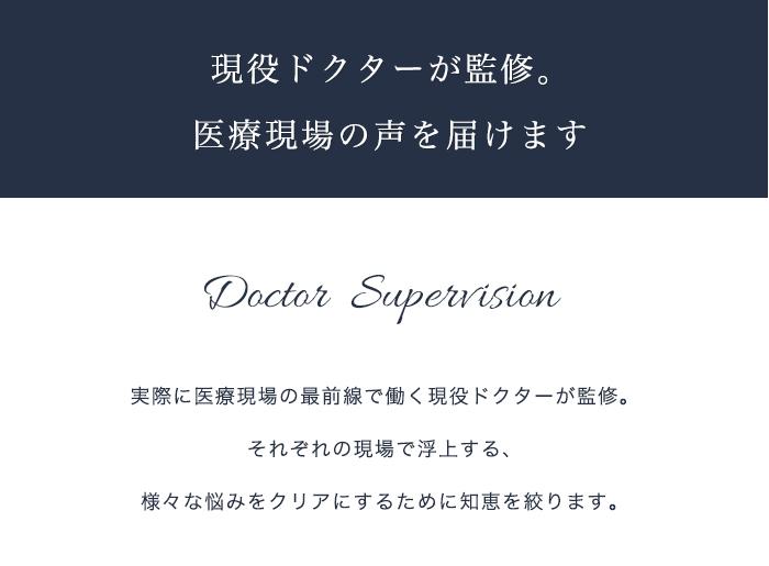 現役ドクターが監修。医療現場の声を届けます