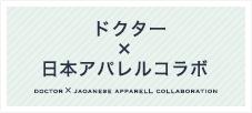 ドクター×日本アパレルコラボ