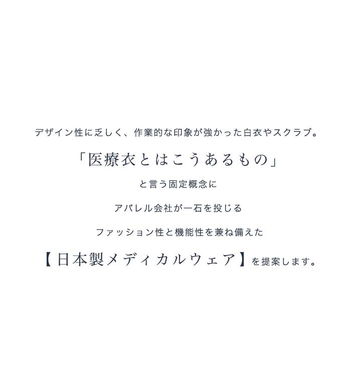 日本製メディカルウェアを提案します