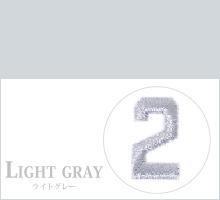 ライトグレー