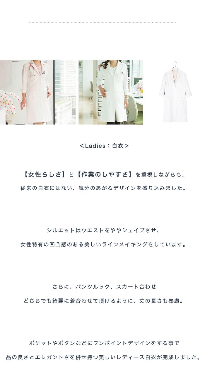 Leadies 白衣