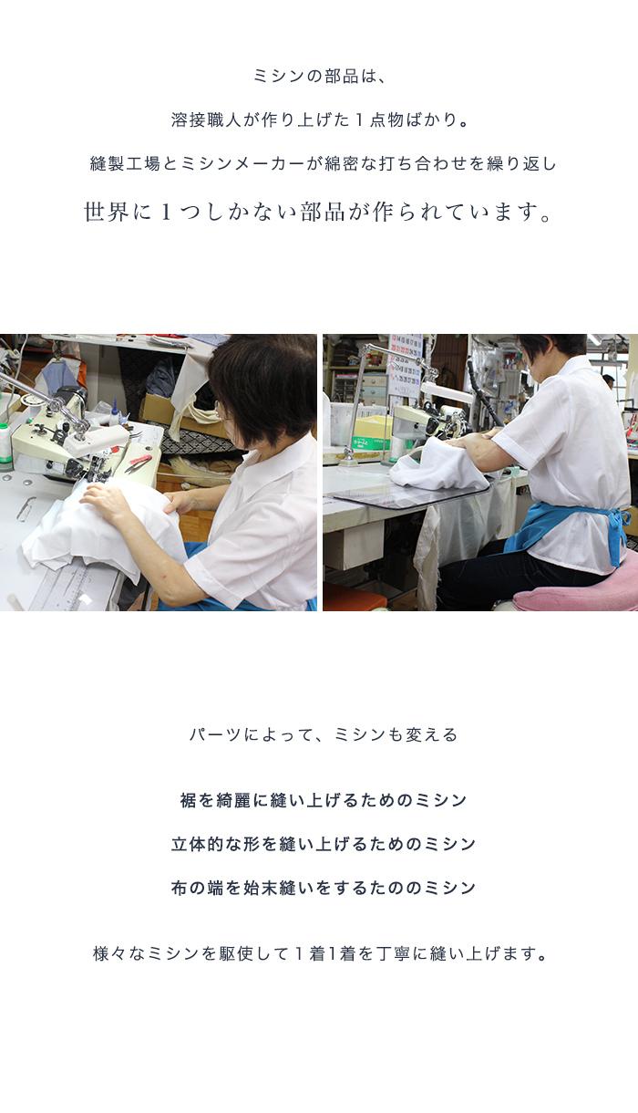 様々なミシンを駆使して1着1着を丁寧に縫い上げます