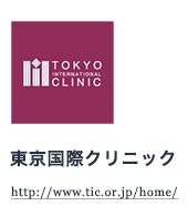 東京国際クリニック