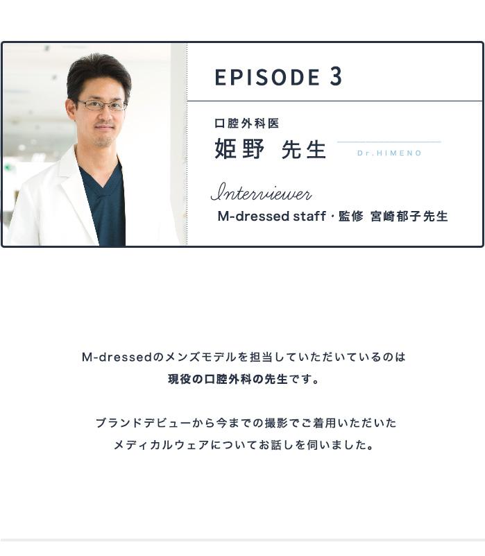 エピソード3 姫野先生 宮崎先生