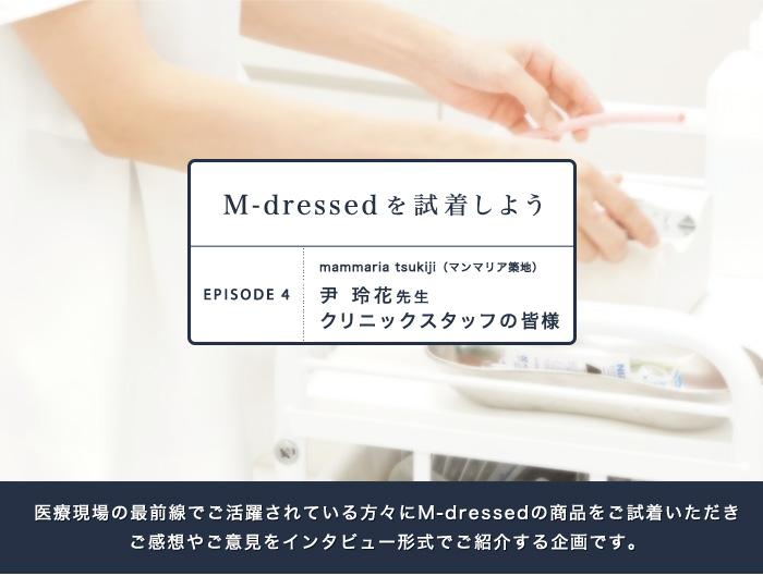 M-dressedを試着しよう